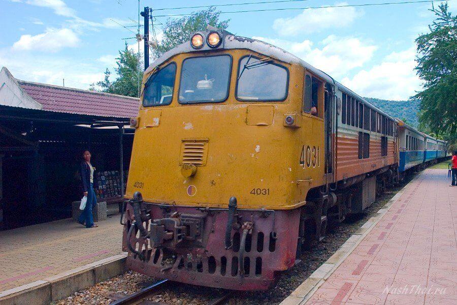 Поезд в Тае - участок виза ран